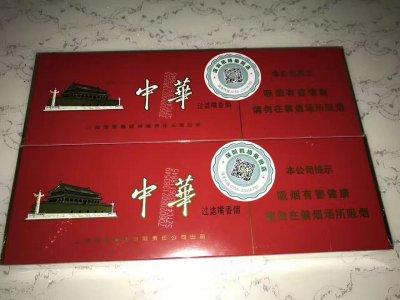 中华免税香烟
